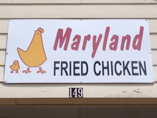 Maryland Fried Chicken - Cairo, GA - Photo by Mike Bonfanti